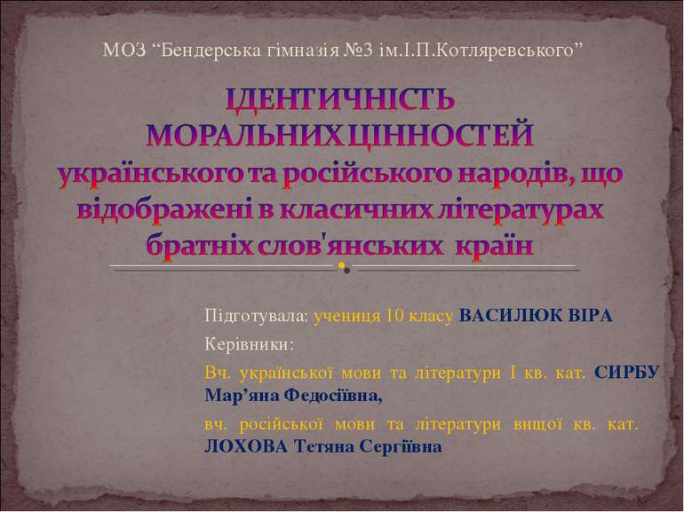 """МОЗ """"Бендерська гімназія №3 ім.І.П.Котляревського"""" Підготувала: учениця 10 кл..."""