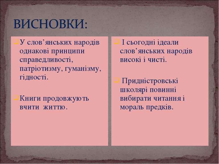 У слов'янських народів однакові принципи справедливості, патріотизму, гуманіз...