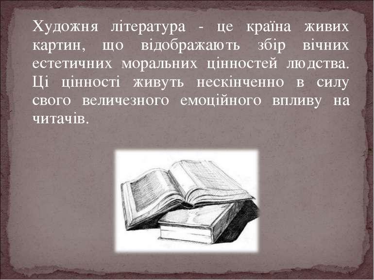 Художня література - це країна живих картин, що відображають збір вічних есте...