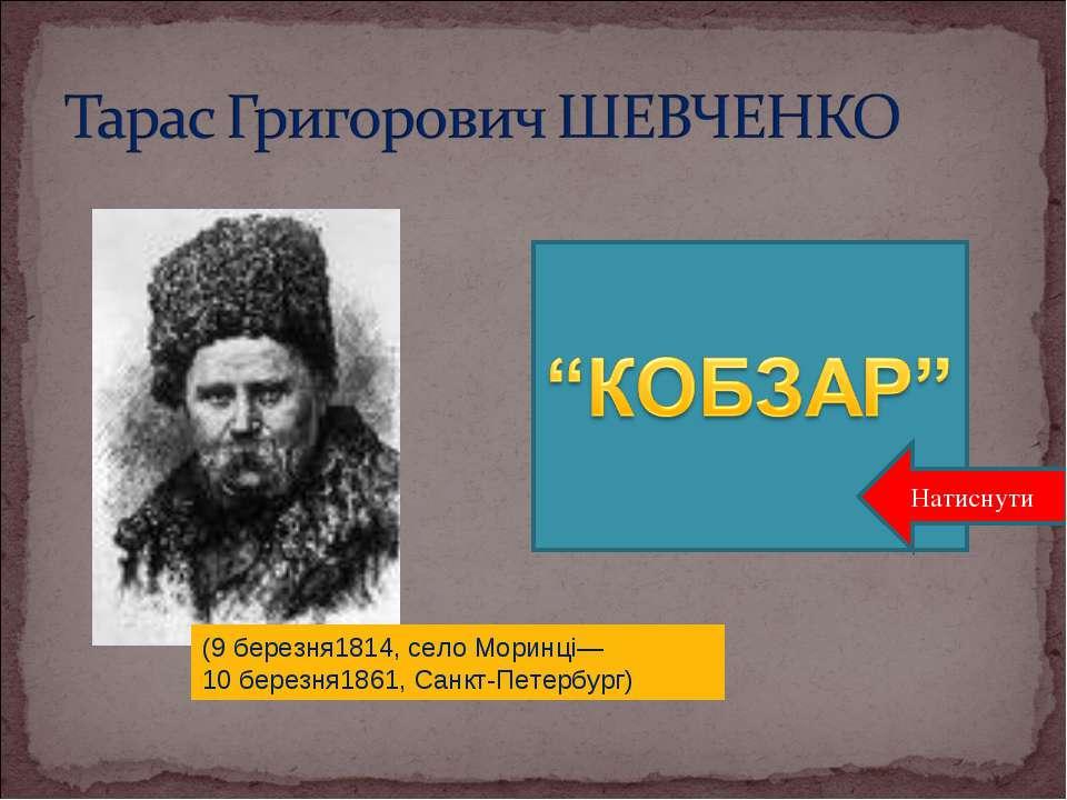 (9 березня1814, село Моринці— 10 березня1861, Санкт-Петербург) Натиснути