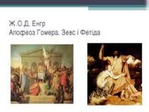 Ж.О.Д. Енгр Апофеоз Гомера. Зевс і Фетіда