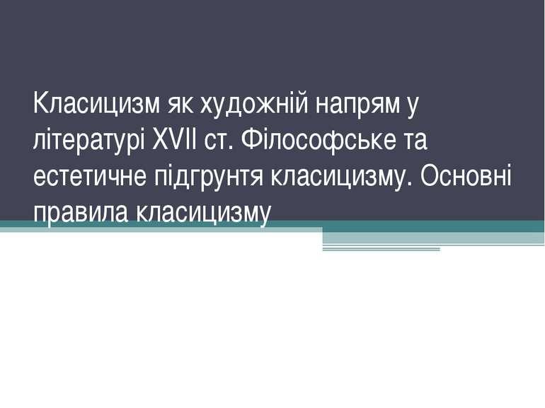 Класицизм як художній напрям у літературі ХVІІ ст. Філософське та естетичне п...