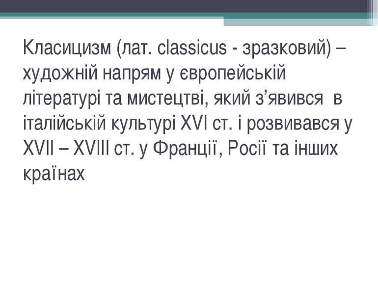Класицизм (лат. сlassicus - зразковий) – художній напрям у європейській літер...