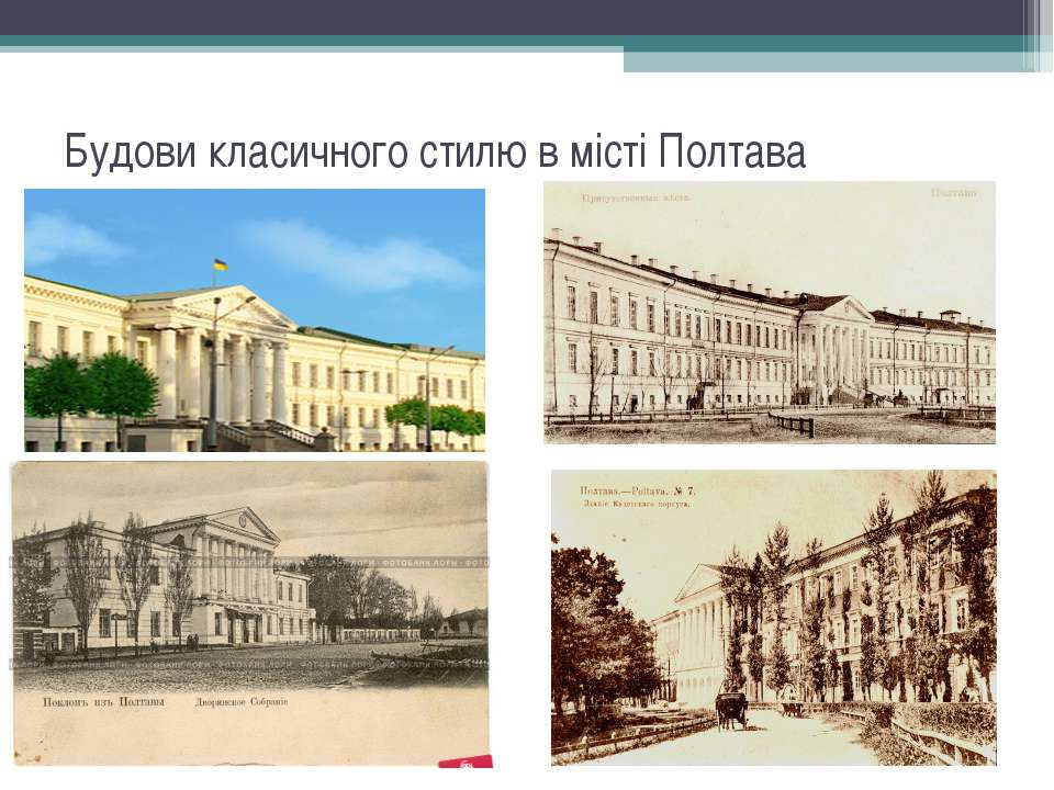 Будови класичного стилю в місті Полтава