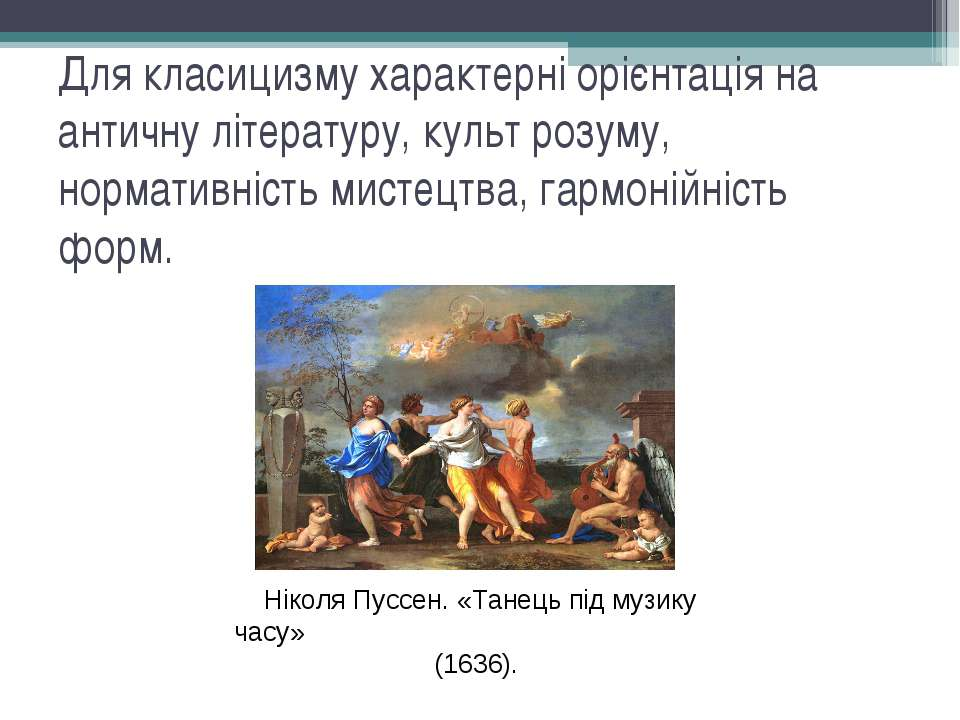 Для класицизму характерні орієнтація на античну літературу, культ розуму, нор...