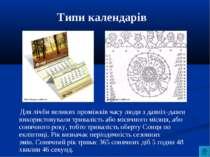 Типи календарів Для лічби великих проміжків часу люди з давніх-давен використ...