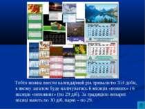 Тобто можна ввести календарний рік тривалістю 354 доби, в якому загалом буде ...