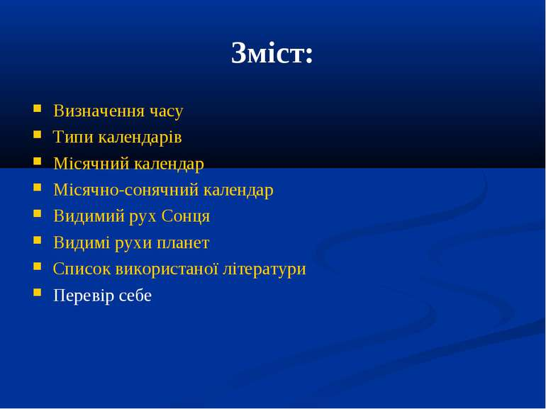 Зміст: Визначення часу Типи календарів Місячний календар Місячно-сонячний кал...