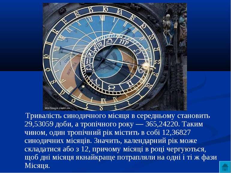 Тривалість синодичного місяця в середньому становить 29,53059 доби, а тропічн...