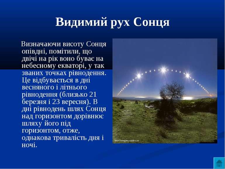 Видимий рух Сонця Визначаючи висоту Сонця опівдні, помітили, що двічі на рік ...