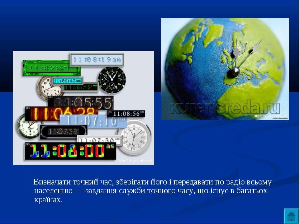 Визначати точний час, зберігати його і передавати по радіо всьому населенню —...