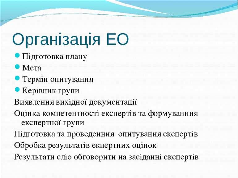 Організація ЕО Підготовка плану Мета Термін опитування Керівник групи Виявлен...