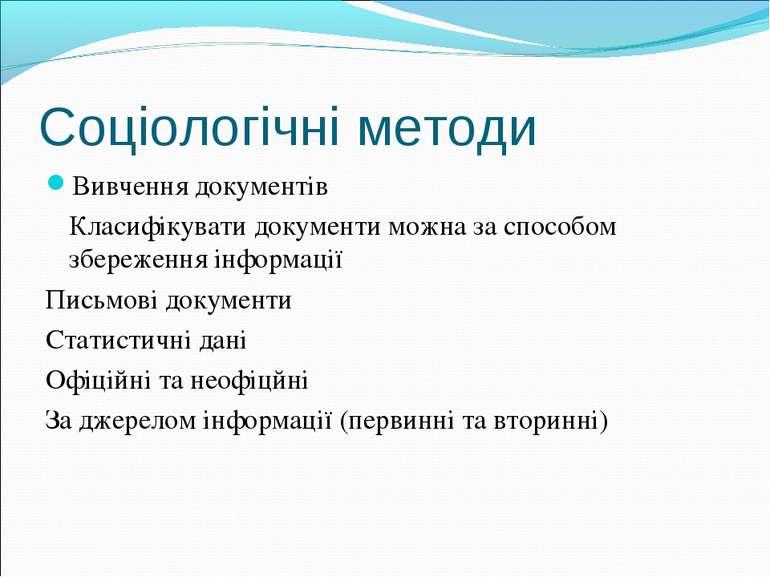Соціологічні методи Вивчення документів Класифікувати документи можна за спос...