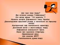"""Що таке тема твору? Яка остання книжка Т.Шевченка? Хто автор вірша """" Гаї шумл..."""