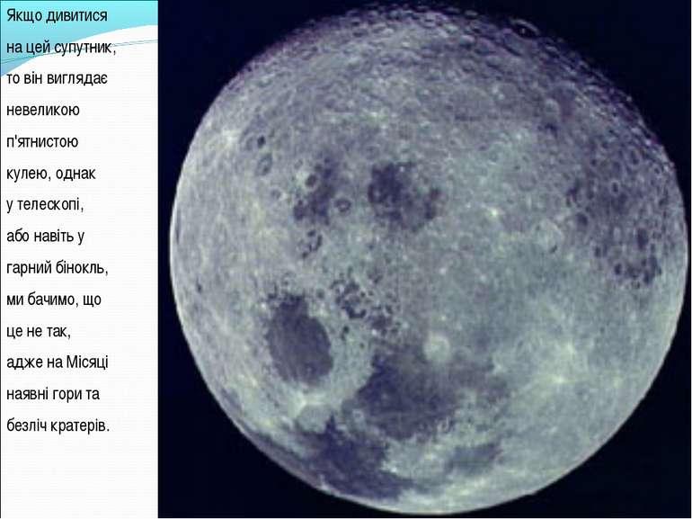 Якщо дивитися на цей супутник, то він виглядає невеликою п'ятнистою кулею, од...