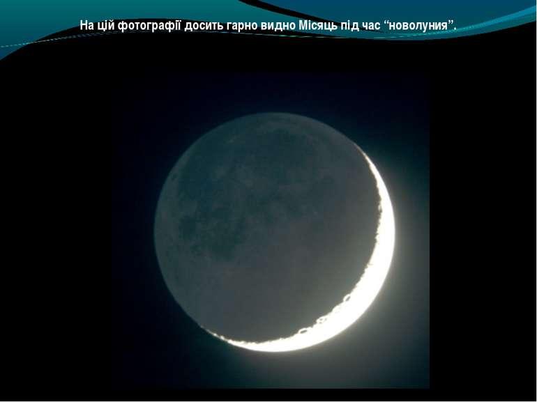 """На цій фотографії досить гарно видно Місяць під час """"новолуния""""."""