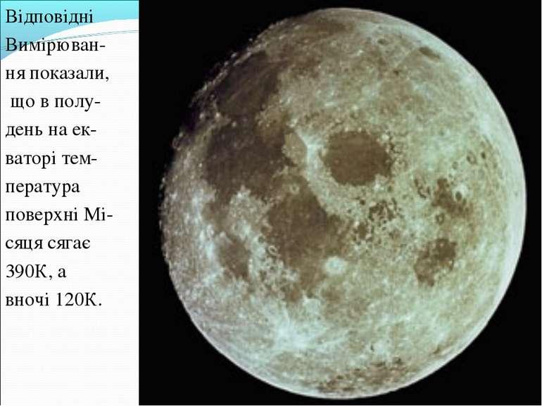 Відповідні Вимірюван- ня показали, що в полу- день на ек- ваторі тем- ператур...