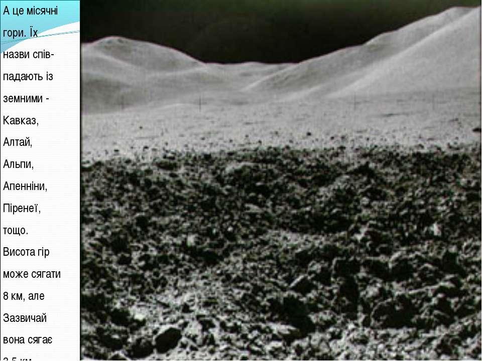 А це місячні гори. Їх назви спів- падають із земними - Кавказ, Алтай, Альпи, ...