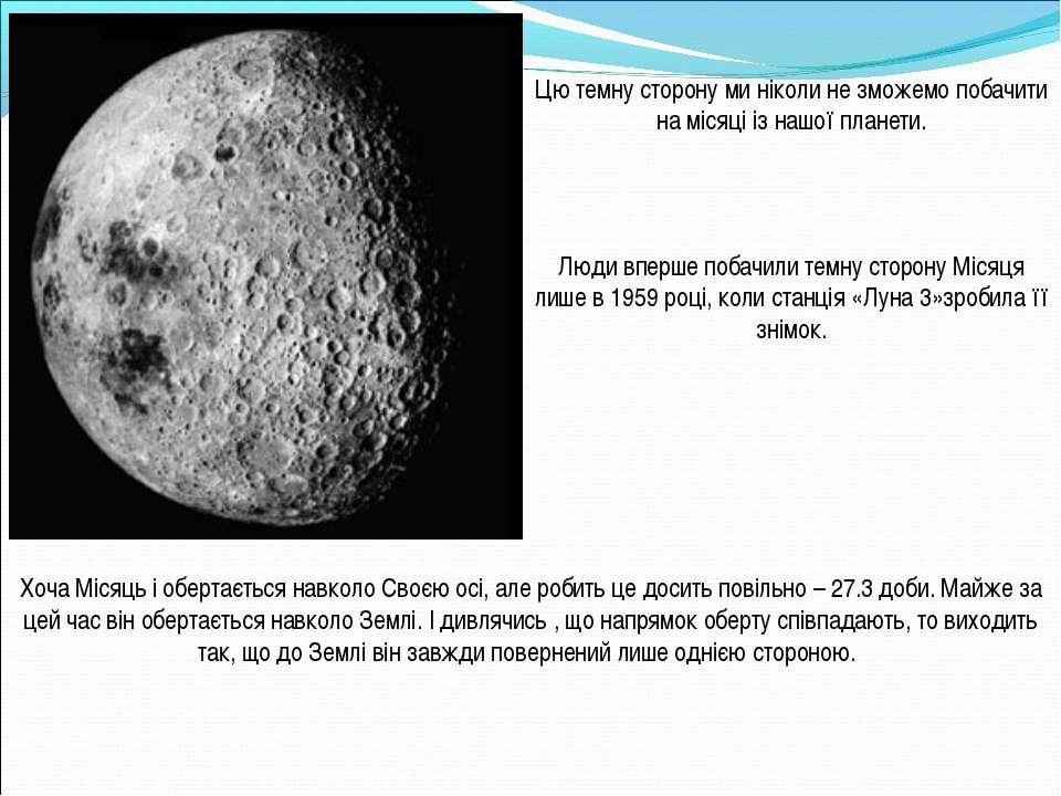 Хоча Місяць і обертається навколо Своєю осі, але робить це досить повільно – ...