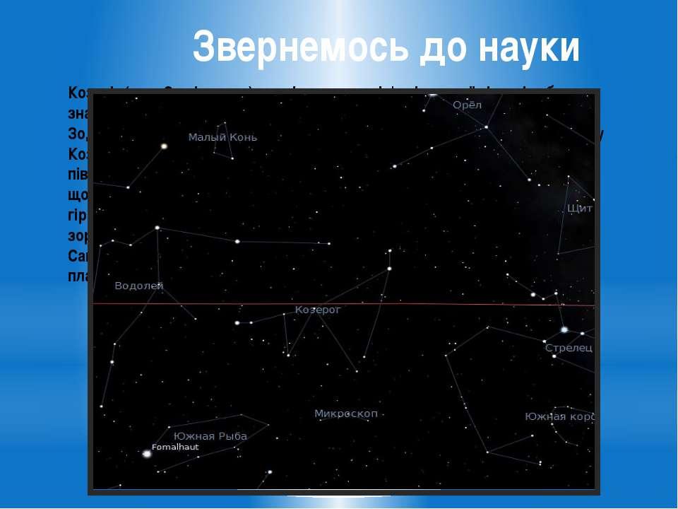 Звернемось до науки Козеріг ( лат. Capricornus ) - зодіакальне сузір'я півден...
