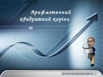 www.themegallery.com Арифметичний квадратний корінь Вчитель математики Цой І....
