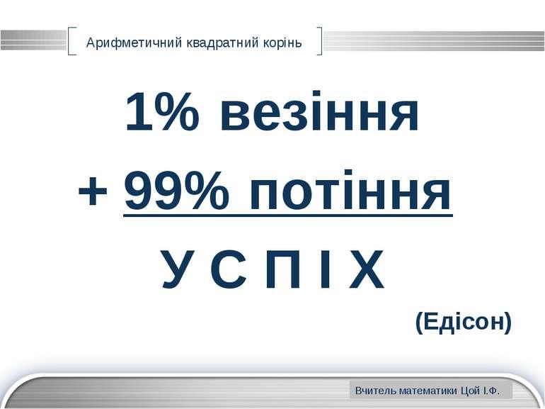 www.themegallery.com Арифметичний квадратний корінь 1% везіння + 99% потіння ...