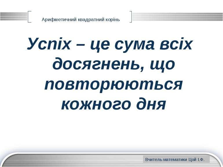 www.themegallery.com Арифметичний квадратний корінь Успіх – це сума всіх дося...