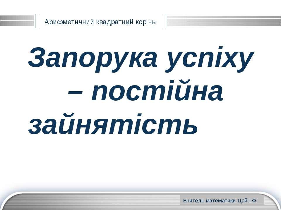 www.themegallery.com Арифметичний квадратний корінь Запорука успіху – постійн...