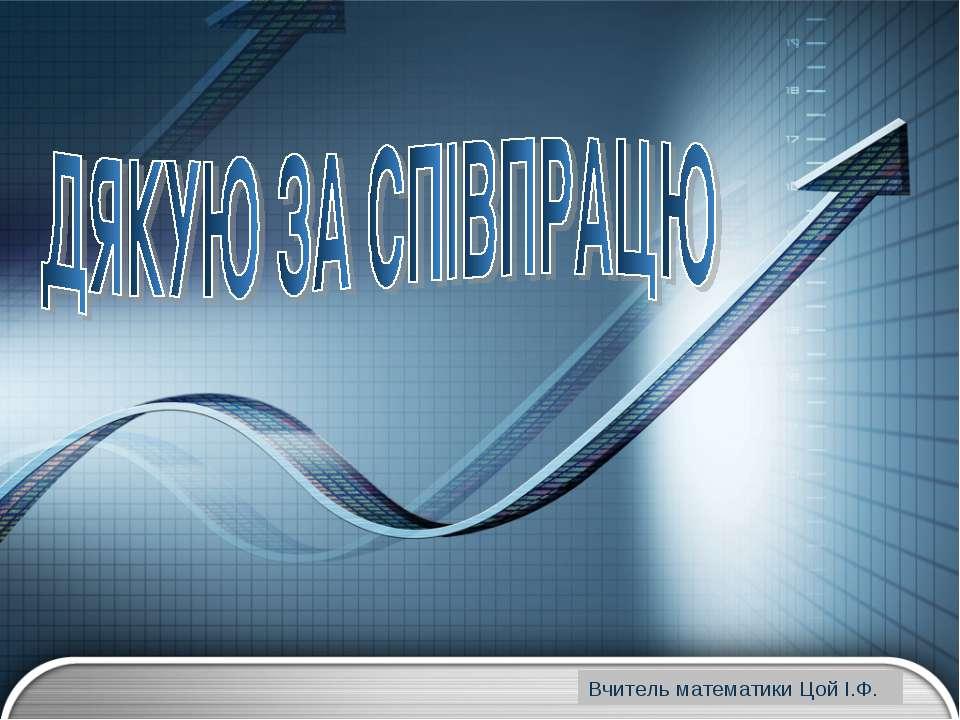 www.themegallery.com Вчитель математики Цой І.Ф. www.themegallery.com LOGO