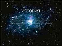 ИСТОРИЯ Обнаруженный23 сентября1846 года Нептун стал первой планетой, откры...