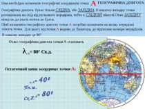 Щоб визначити географічну довготу точки А потрібно визначити на якому меридіа...