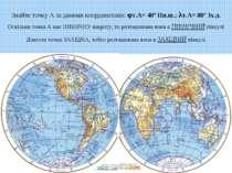 Знайти точку А за даними координатами: φт.А= 40º Пн.ш.; λт.А= 80º Зх.д. Оскіл...