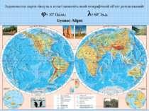 Задопомогою карти півкуль в атласі визначіть який географічний об'єкт розташо...
