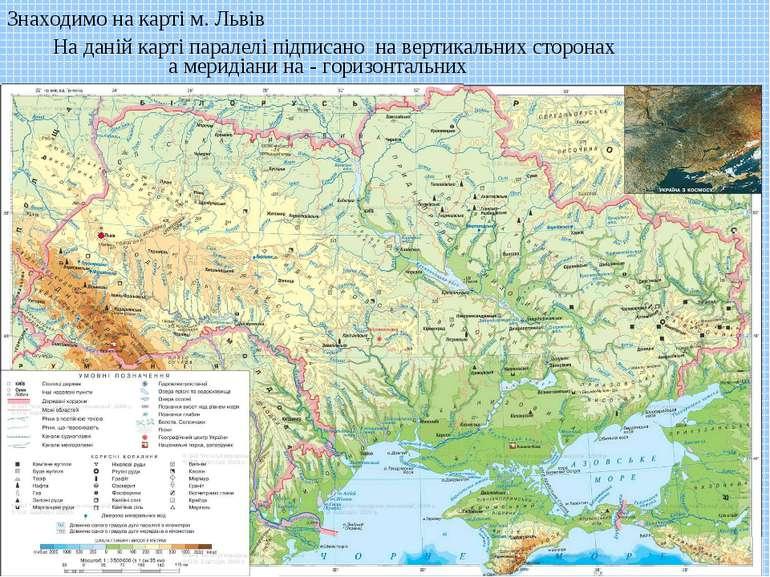 Знаходимо на карті м. Львів а меридіани на - горизонтальних На даній карті па...