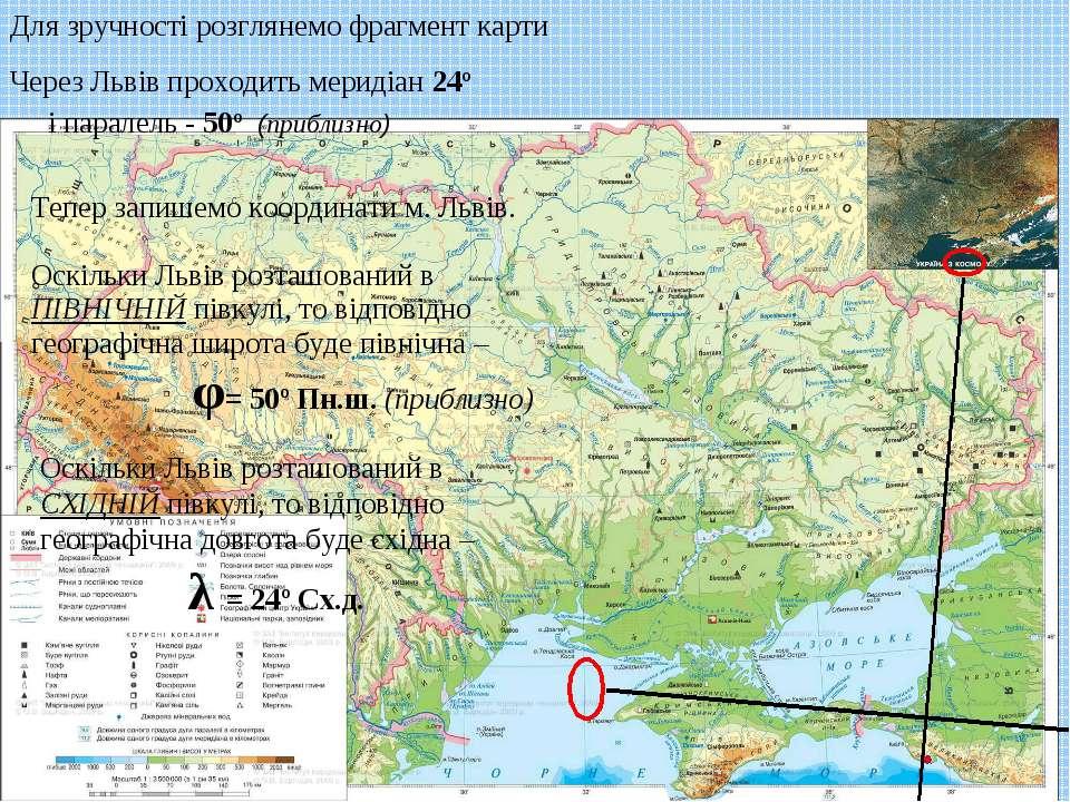 Для зручності розглянемо фрагмент карти і паралель - 50º (приблизно) Через Ль...