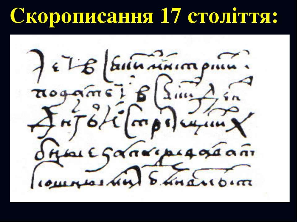 Скорописання 17 століття: