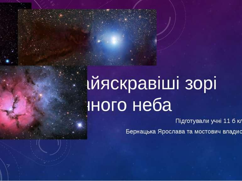 Найяскравіші зорі нічного неба Підготували учні 11 б класу Бернацька Ярослава...