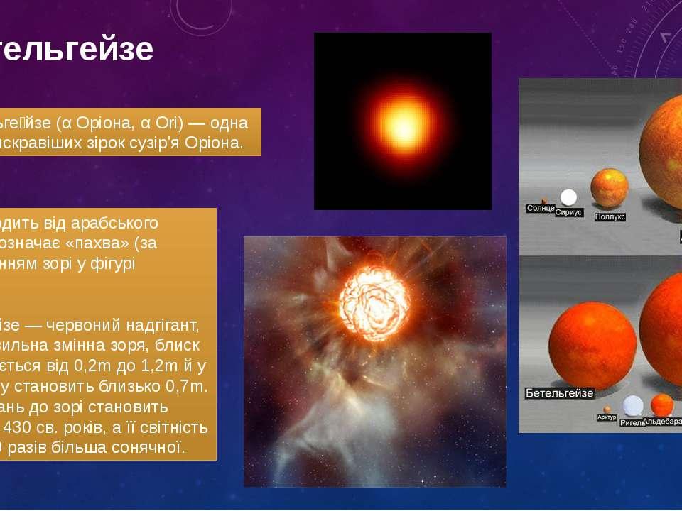 Бетельгейзе Бетельге йзе (α Оріона, α Ori) — одна з найяскравіших зірок сузір...