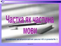 Кузьма Н.В. * Іршавська загальноосвітня школа І-ІІІ ступенів № 1 Кузьма Н.В.