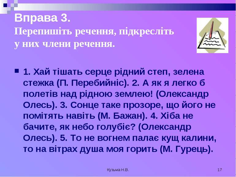 Кузьма Н.В. * Вправа 3. Перепишіть речення, підкресліть у них члени речення. ...