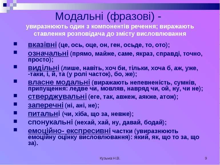 Кузьма Н.В. * Модальні (фразові) - увиразнюють один з компонентів речення; ви...