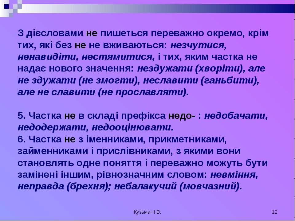 Кузьма Н.В. * З дієсловами не пишеться переважно окремо, крім тих, які без не...