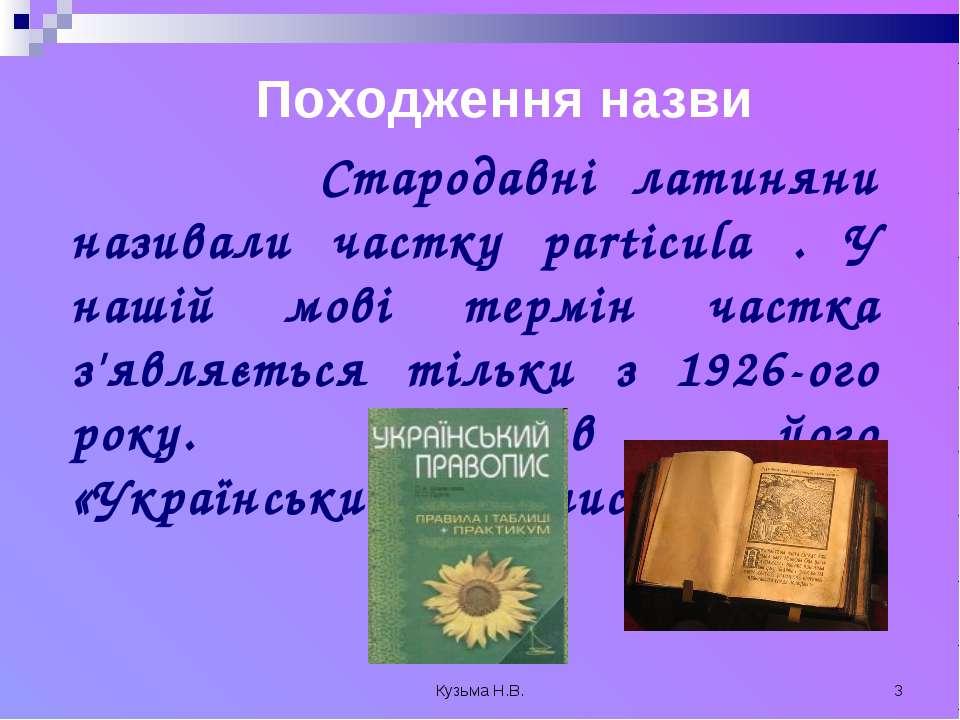 Кузьма Н.В. * Походження назви Стародавні латиняни називали частку particula ...