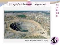 ГЕОГРАФІЯ Географія вражає і захоплює … Якутія, Мирний, алмазний кар'єр