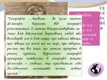 Страбон 64 р. до н.е. – 23 р. н.е. давньогрецький географ та історик ГЕОГРАФІ...