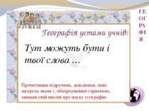 ГЕОГРАФІЯ Тут можуть бути і твої слова … Прочитавши підручник, довідники, інш...