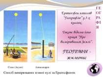 """ГЕОГРАФІЯ Ератосфен написав """"Географію"""" у 3-х книгах. Також відома його праця..."""