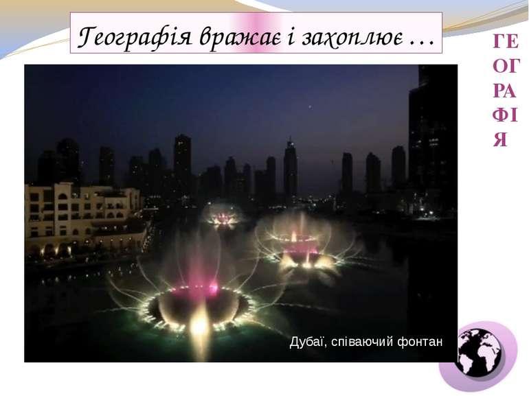 http://adsence.kiev.ua/wpcontent/uploads/2009/12/dubai_fountain.jpg ГЕОГРАФІЯ...