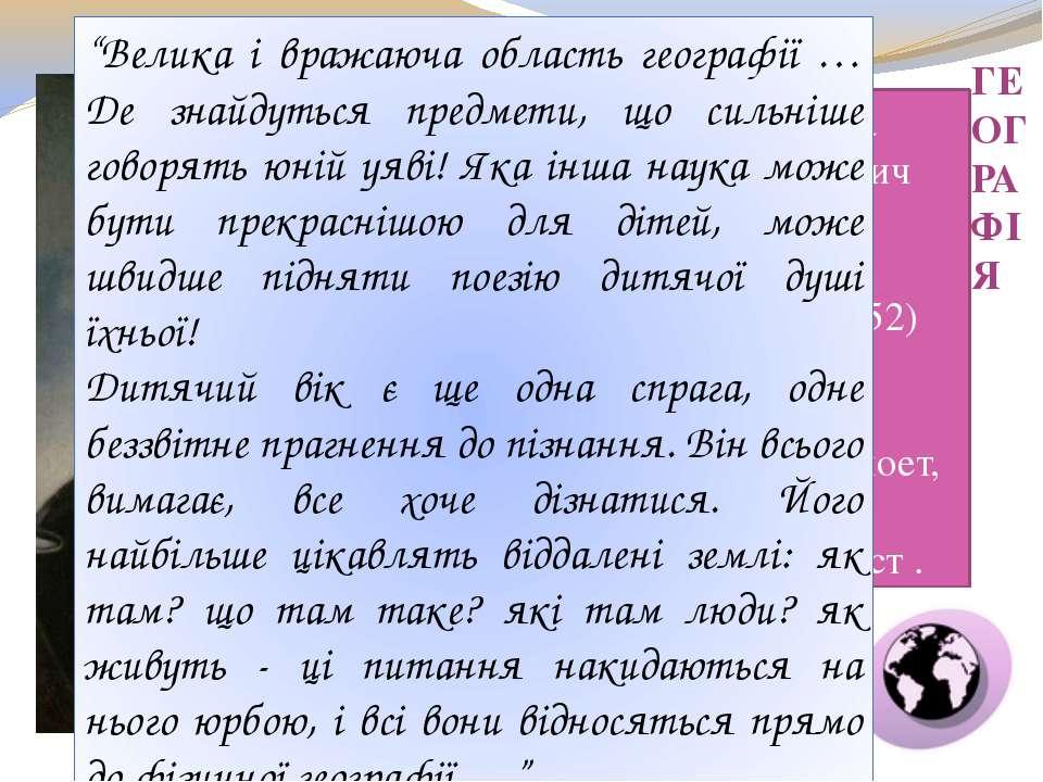 Мико ла Васи льович Го голь (1809 – 1852) прозаїк, драматург, поет, історик, ...
