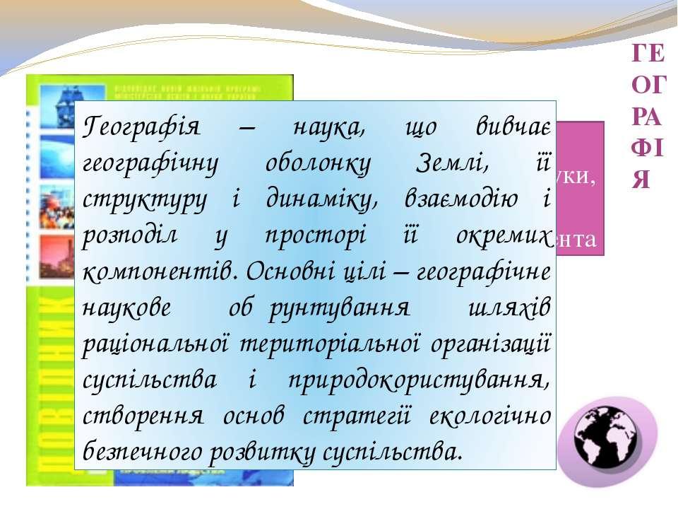 Визначення географії, як науки, із довідника школяра і студента ГЕОГРАФІЯ Гео...